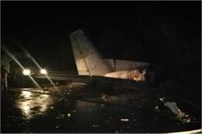 ukrainian military plane an 26 crashes near kharkiv