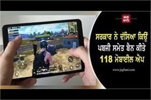 government explained why it banned 118 mobile apps including pubg