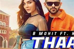 b mohit and karan aujla song thaa karke