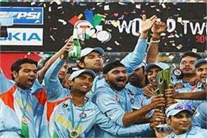 13 years ago team india t20 world cup champions