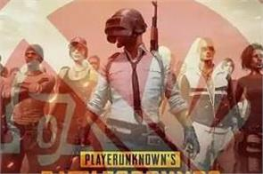 pubg mobile is working in india even after ban