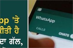how to know who you talk to the most on whatsapp
