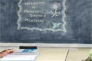 ptm starts in punjab schools