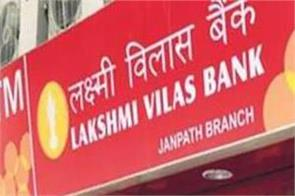 rbi takes major decision regarding lakshmi vilas bank
