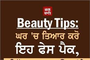 beauty tips  face  face pack  beauty  glow