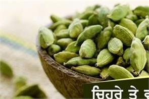green cardamom  face  hair  beauty  diseases