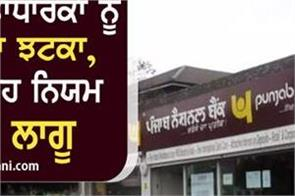 pnb bank makes loan expensive