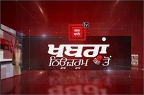 punjab latest news live from newsroom  video