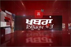 punjab news live from newsroom video