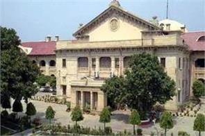petition renaming allahabad high court dismissed