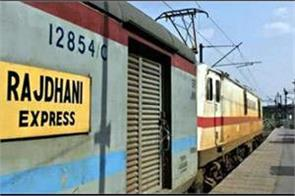 rajdhani express is stuck in latehar in jharkhand for 9 hours
