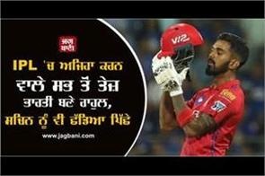 rahul became the fastest indian to do so in ipl