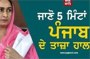 punjab latest news in 5 minutes