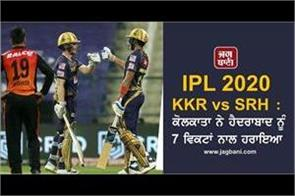 ipl 2020 kkr vs srh kolkata knight riders vs sunrisers hyderabad
