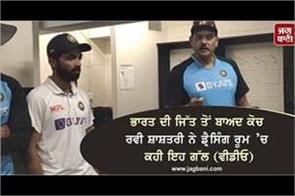 this was stated by shastri in the dressing room after india s victory
