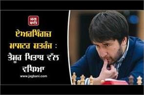 earthings chess timur advanced to the title