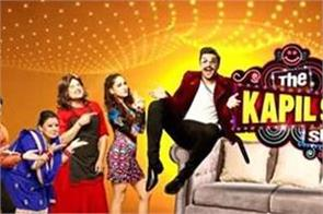 the kapil sharma show going to close  decision taken by the makers