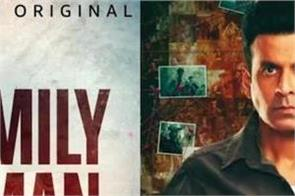 manoj bajpayee returns in the family man season 2  will premiere in february