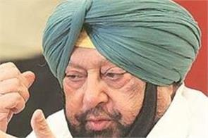 farmer leader look out notice wrong captain amarinder singh