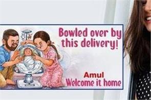 virat kohli anushka sharma amul india congratulations