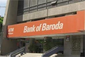 bank of baroda launches facility loan will be approved in 30 minutes