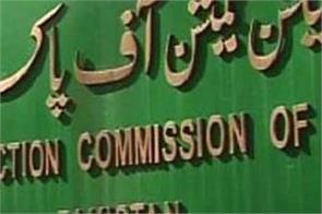 pakistan election commission mp mla