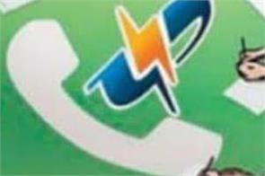 power consumers messages complaints