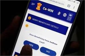 government issues fake cowin app alert