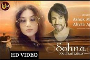 ashok mastie aliyaa ajmani song sohna nahi ban janda out now