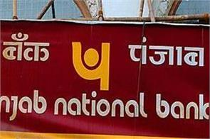 important news for pnb account holders