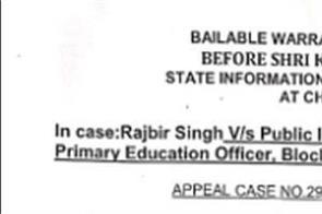 rti commissioner punjab  faridkot  bail warrant