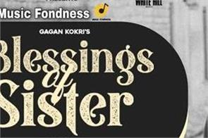 gagan kokri new song blessings of sister official video