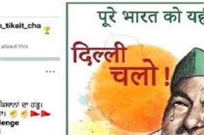 social media farmer leader rakesh taket jalalabad