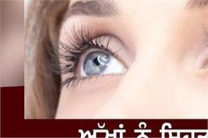 health tips eyes care