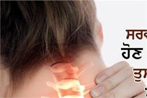 health tips cervical neck pain relief