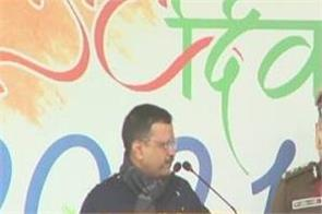 arvind kejriwal country home isolation republic day tricolor