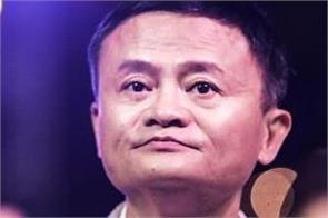 alibaba group owner jack ma has been missing