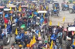agriculture law  tractor rally  bhogpur