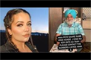aamber dhaliwal post for dilpreet dhillon father missing info