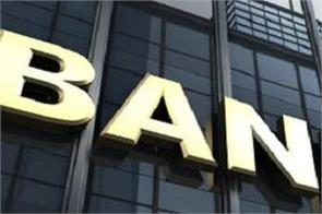 the ifsc codes of these banks will be changed from march 1