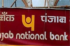 pnb account holders  the bank has extended the term of festival bonanza