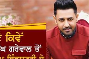 punjabi singer gippy grewal