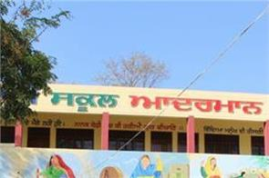 government of punjab  government schools