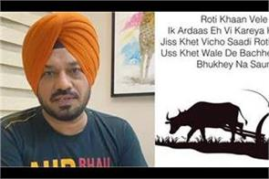 gurpreet ghuggi viral post on farmers
