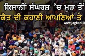 farmers struggle ghazipur border farmers story
