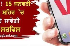 vodafone idea vi to stop 3g service in delhi