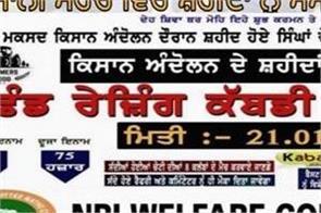 singhu border fundraising kabaddi cup kisani morcha saanjh bajwa welfare club