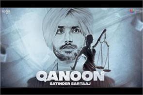 satinde sartaaj qanoon song dedicated to farmers