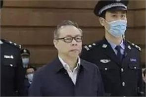 chinese banker  death penalty