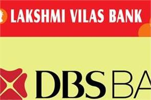 delhi hc challenges lakshmi vilas bank  s merger with dbs